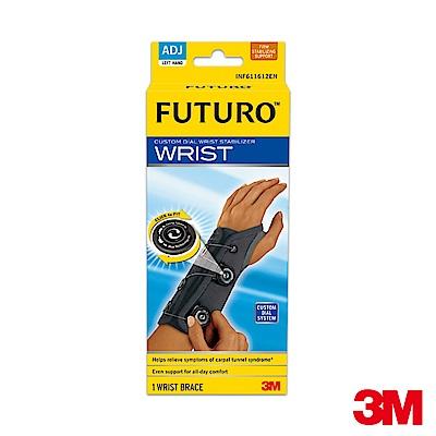 3M FUTURO護多樂 旋鈕式特級穩定型護腕(左手)