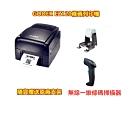 GODEX EZ120條碼列印機/再送支架及一維無線條碼掃描器