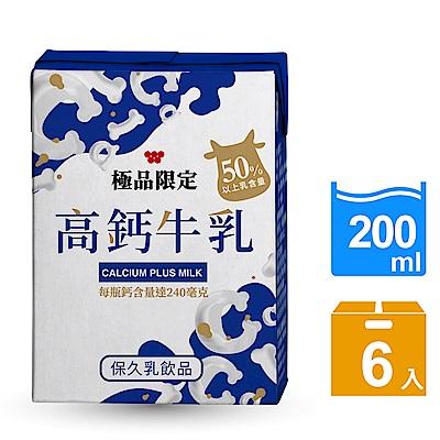 極品限定 高鈣牛乳(200mlx6入)