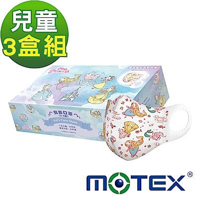 MOTEX摩戴舒 迪士尼C型兒童口罩 公主款(適合4-6歲)-3盒組共90片