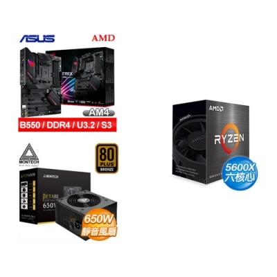 (U+MB+P) AMD R5 5600X+華碩 ROG STRIX B550-F GAMING 主機板+ MONTECH BETA 650W 銅牌 電源供應器