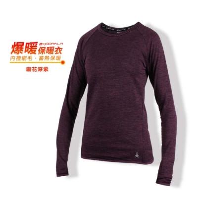 HODARLA 女 -爆暖保暖衣 麻花深紫