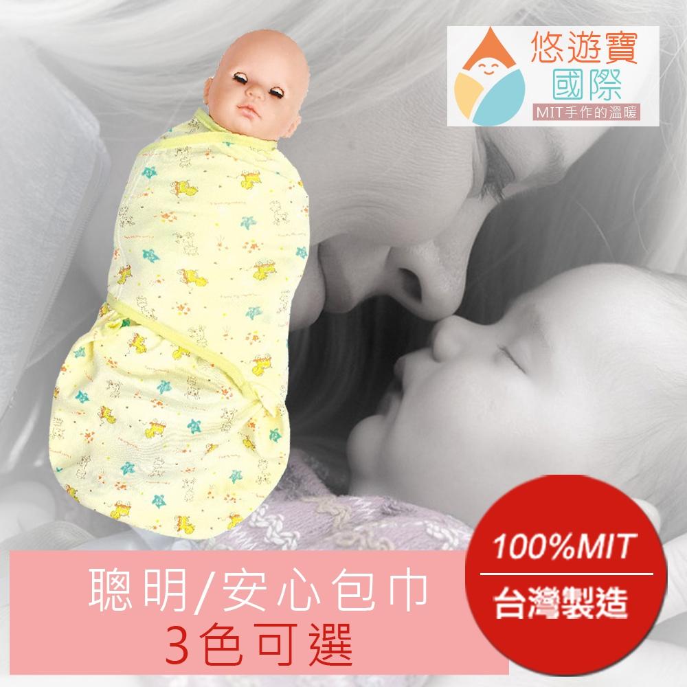 台灣精製聰明/安心包巾(溫暖黃)