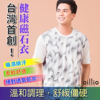 oillio歐洲貴族 健康磁石 短袖冰涼圓領T恤 防皺超彈力 吸濕速乾 白色