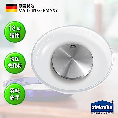 德國潔靈康 zielonka 大型玻璃盤空氣清淨器(白色)