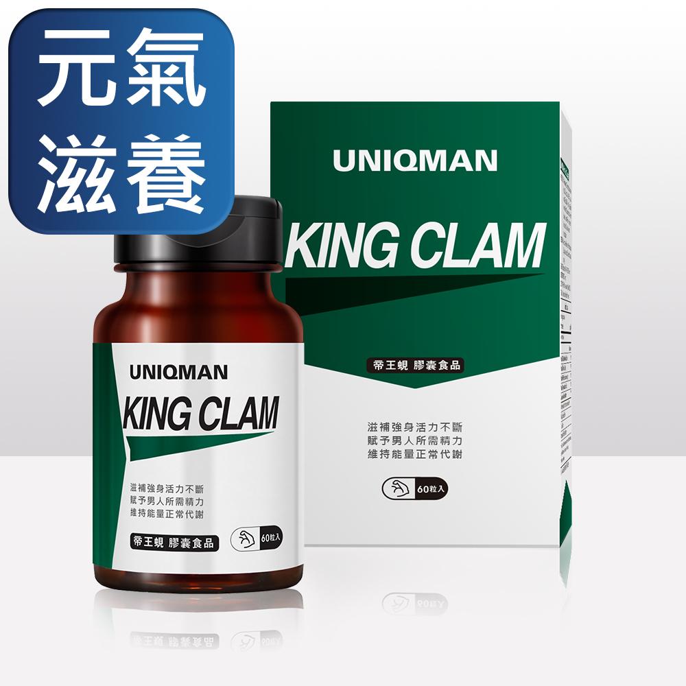 UNIQMAN-帝王蜆 膠囊食品(60顆/瓶)