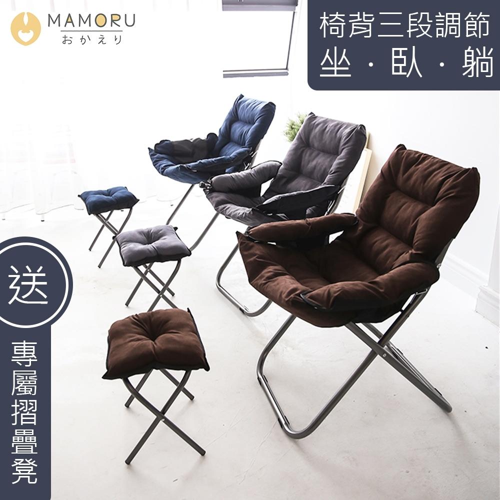 《MAMORU》麂皮絨雲朵懶人沙發躺椅(買就送摺疊凳/午休椅/午睡床/折疊椅/懶人椅/休閒椅)