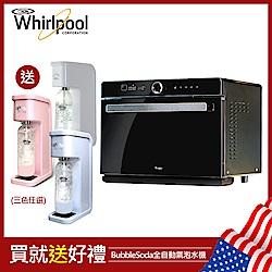 Whirlpool惠而浦 32公升獨立式蒸烤箱WSO3200B (送氣泡水機)