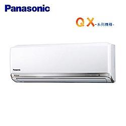 國際牌QX系列 5-6坪變頻冷暖分離式冷氣CS-QX36FA2/CU-QX36FHA2
