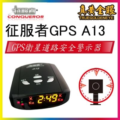 通電即可使用 區間測速提醒 征服者 GPS A13 GPS道路安全警示器 測速器