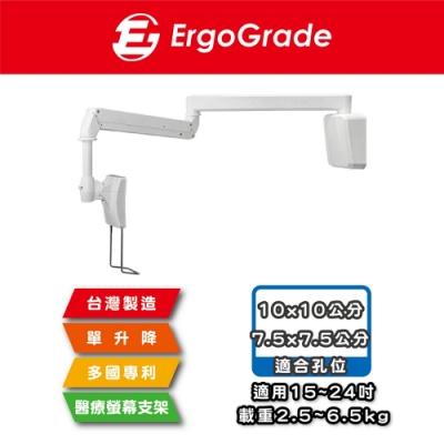 ErgoGrade 15~24吋醫療螢幕用支架/壁掛架(單升降)(EGALW200)