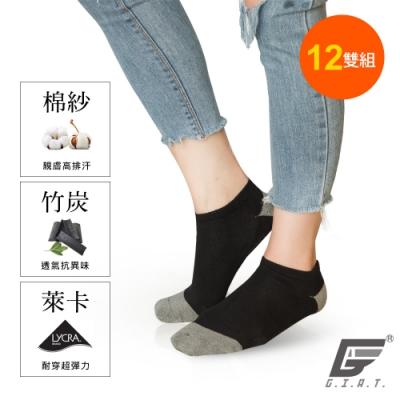 [時時樂限定] MIT台灣製竹炭抗臭透氣船型襪(12雙組)