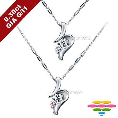 彩糖鑽工坊 GIA鑽石 30分 G/I1 1EX車工 鑽石項鍊 (2選1)