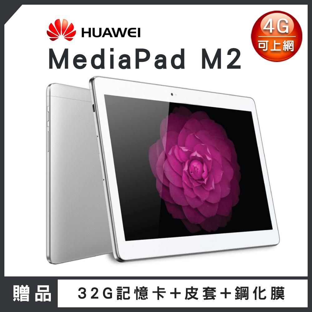 【福利品】HUAWEI MediaPad M2 10吋 平板電腦