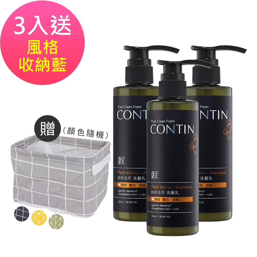 CONTIN康定 網紅推薦 酵素植萃洗髮乳3入組 (贈ZAKKA風格收納籃)