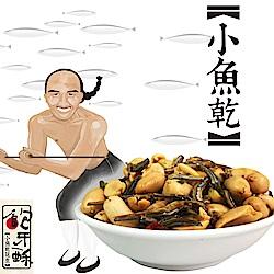 余順豐 鮑牙蘇-小魚乾花生(200g)