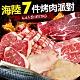 築地一番鮮-中秋烤肉犇派對7件組(約4-6人份/約1.7kg) product thumbnail 1