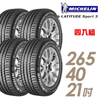 【米其林】LATITUDE Sport 3 豪華休旅輪胎_四入組_265/40/21