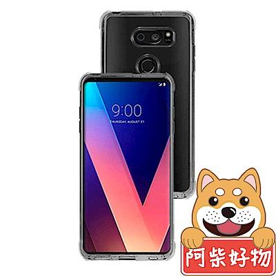 阿柴好物 LG V30+ 防摔氣墊保護殼