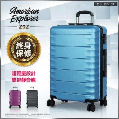 American Explorer美國探險家 行李箱 20吋+25吋 Z92 (墾丁的海)