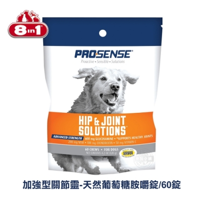 美國 8in1 PRO SENSE 加強型關節靈 天然葡萄糖胺嚼錠 60錠 犬用 保健品
