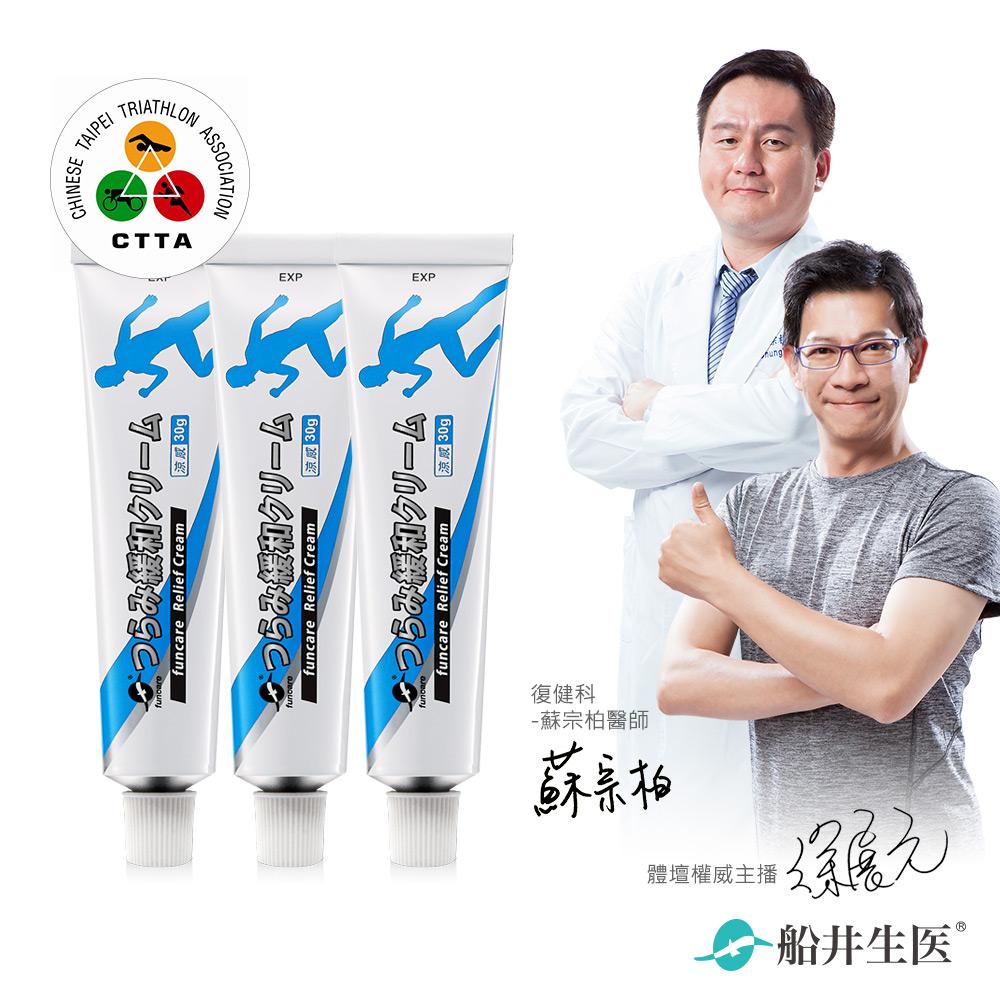 船井 burner倍熱 celadrin適立勁舒緩乳霜_3入組(快)