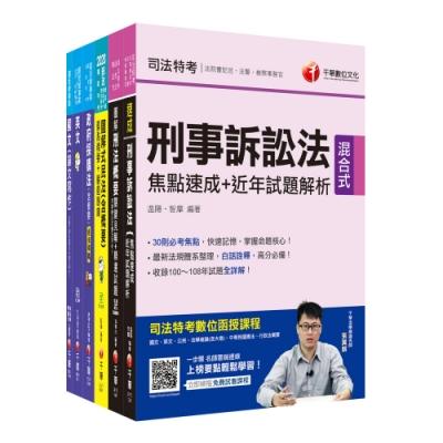 2020《政風類》經濟部(台電/中油/台水/台糖)新進人員招考課文版套書