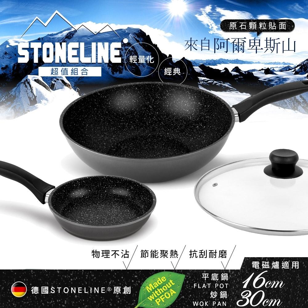 德國STONELINE 美食家炒鍋30cm(附蓋)+經典平底鍋16cm