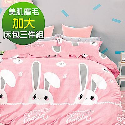 Ania Casa乖乖粉兔  加大三件式 柔絲絨美肌磨毛 台灣製 加大床包枕套三件組