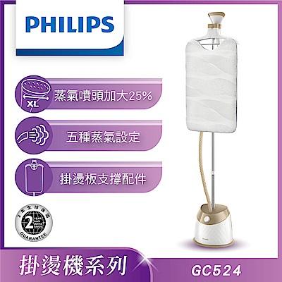 飛利浦直立式蒸氣掛燙機 GC524
