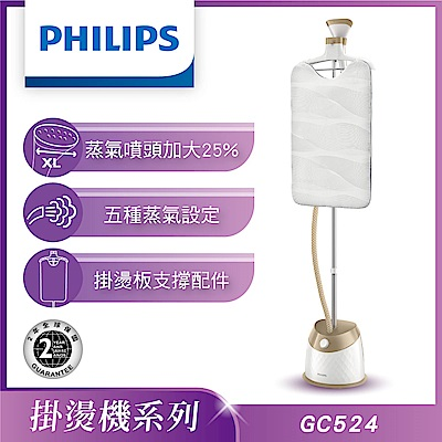 飛利浦直立式蒸氣掛燙機 GC524(快速到貨)
