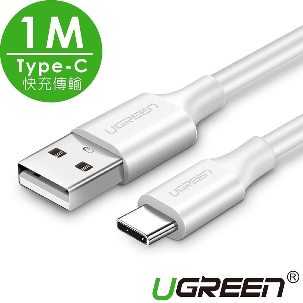綠聯 USB-C/Type-C快充傳輸線 白色 升級版 1M