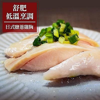 【食肉鮮生】舒肥低溫烹調日式鹽蔥雞胸*3件組(200g/件)
