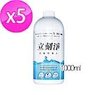 立刻淨 全效型環境抑菌除臭水 補充瓶 1000ml (5入組)