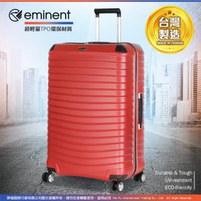 eminent萬國通路 行李箱 28吋 TPO環保材質 反車拉鏈 雙排靜音輪 KJ39(靚橘紅)