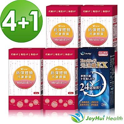 【健康進行式】防彈燃燒代謝膠囊*4盒+Double G光速纖EX*1盒