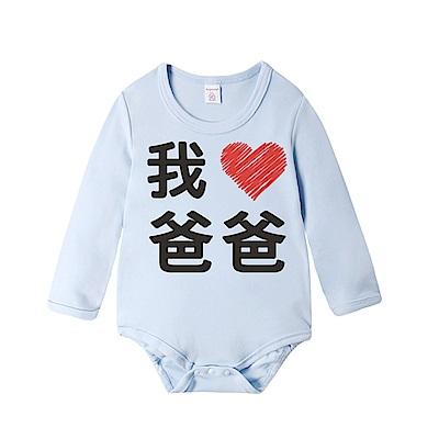 baby童衣 愛心印花 藍色長袖包屁衣 66329