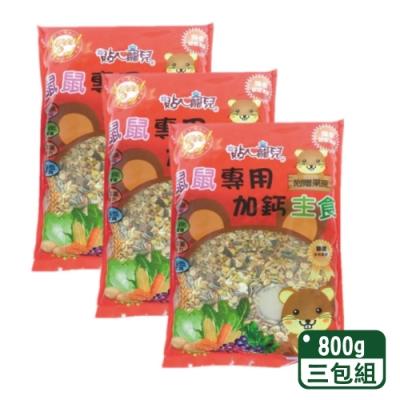 貼心寵兒 - 鼠鼠專用加鈣主食800g/包 三包組