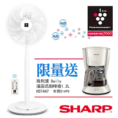 SHARP 夏普 14吋旗艦型自動除菌離子DC變頻立扇PJ-H14PGA