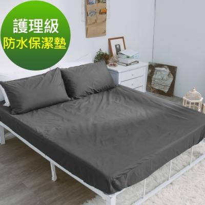 eyah 宜雅 台灣製專業護理級完全防水床包式保潔墊 含枕頭套2入組 雙人 深褐灰