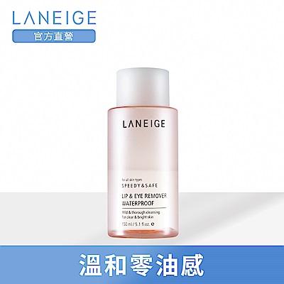 LANEIGE蘭芝 防水眼唇卸妝液_EX 150ml