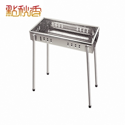 【點秋香】尊榮600不鏽鋼碳烤爐 烤肉架
