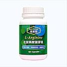 信誼康 倍耐勁-左旋精胺酸膠囊950mg(60粒/罐)