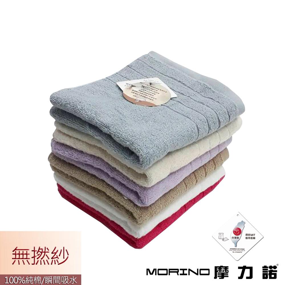 無撚紗素色典雅毛巾(超值3件組)  MORINO摩力諾