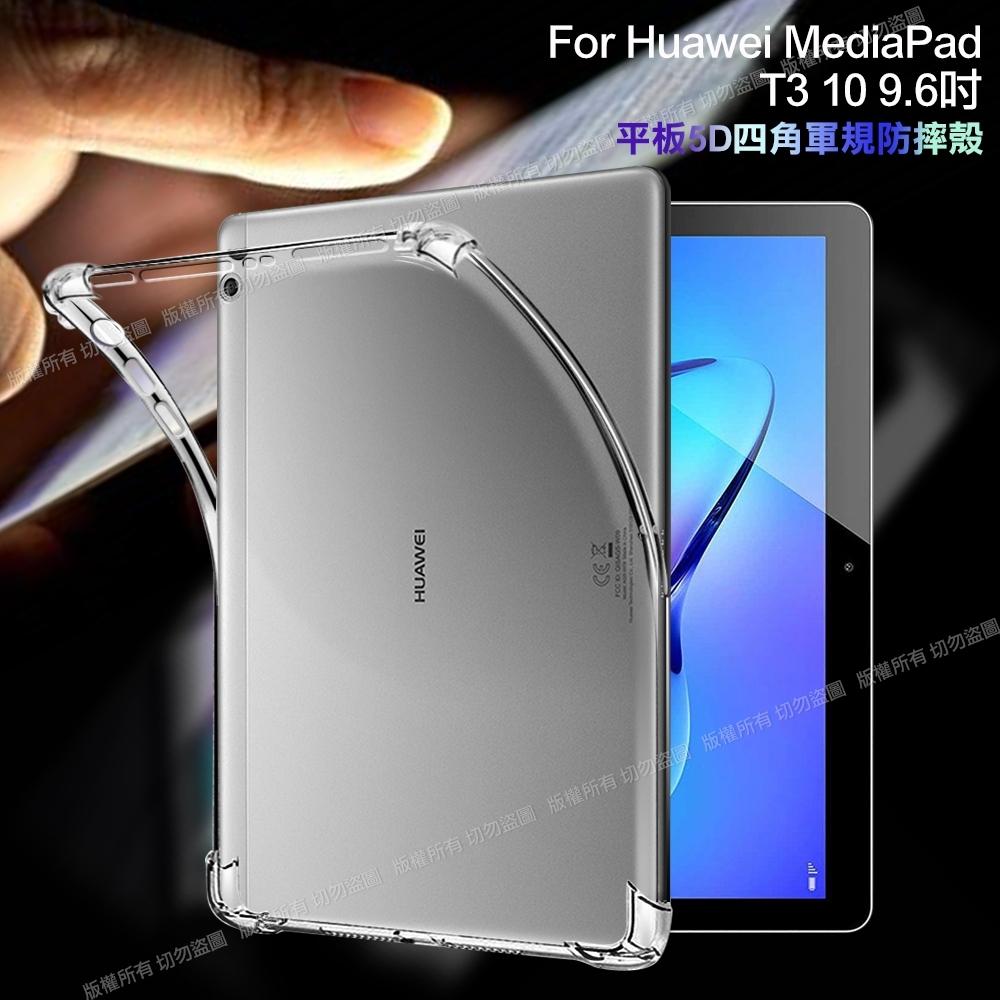 CITY for 華為 MediaPad T3 10 9.6吋 平板5D 4角軍規防摔殼