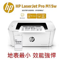 HP LaserJet Pro M15w 無線黑白雷射印表機
