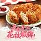 愛上美味 黃金手工花枝蝦排7盒(300g±10%/盒) product thumbnail 1
