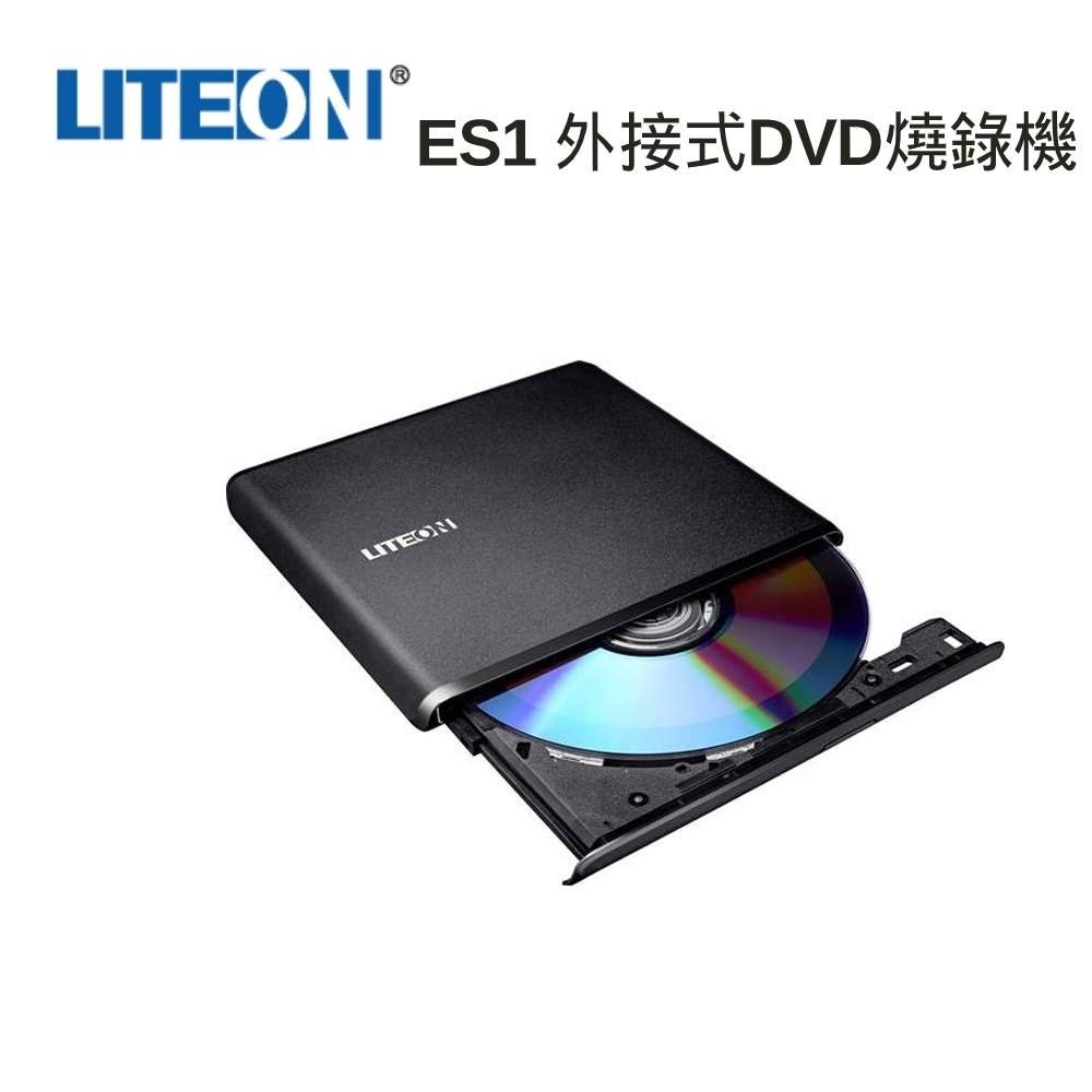 LITEON ES1 8X 輕薄外接式DVD燒錄機