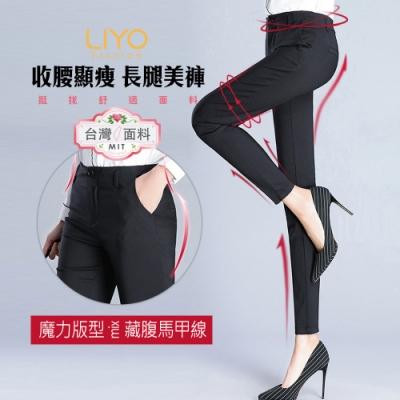 褲子-LIYO理優-OL收腰顯瘦長腿美褲-E931004
