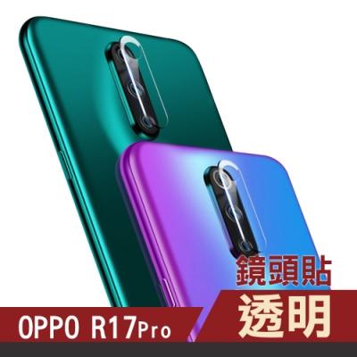 OPPO R17 Pro 透明 高清 鏡頭貼 手機貼膜